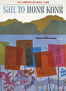 Sail to Hong Kong poster