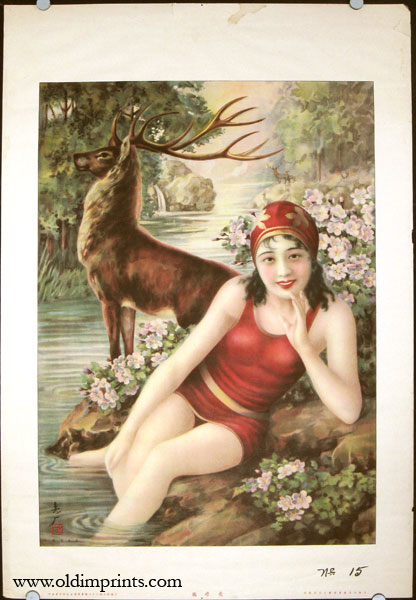 Chinese Beauty in Bathing Attire. No.15 [VINTAGE POSTER]. CHINA - WOMEN.