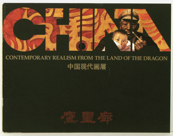 China. A Major Exhibition of Contemporary Realism from the Land of the Dragon. CHINESE ART.