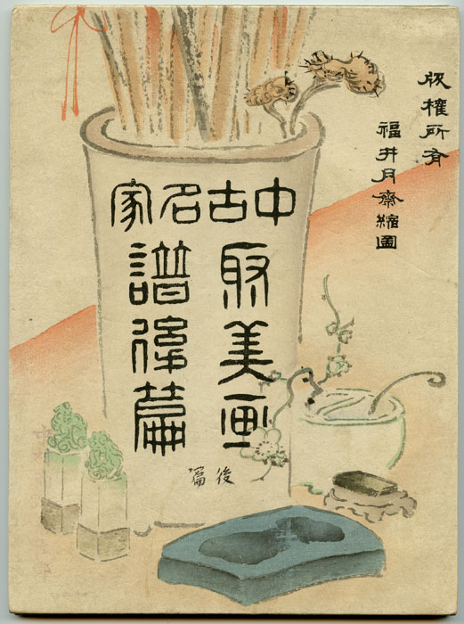 Chūko meika shūbi gafu. 中古名家聚美画譜 [Collections of pictures painted by famous artists]. JAPAN - EHON.
