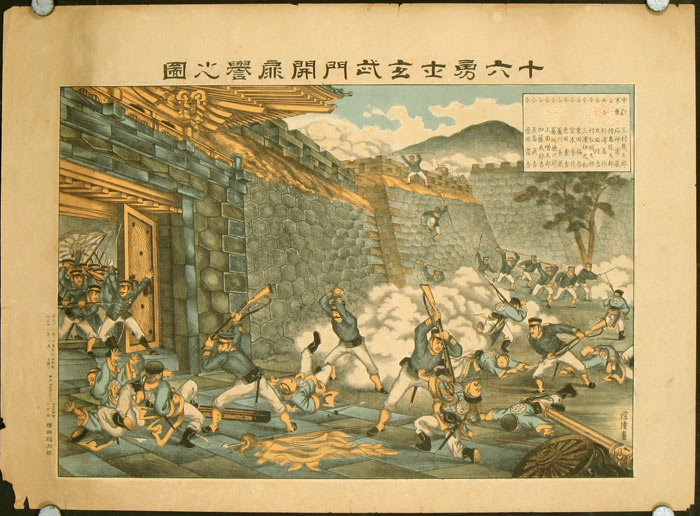 Honoring the Sixteen Brave Soldiers Opening the Genbu [Xuanwu] Gate 十六勇士玄武門開扉誉の圖. CHINA / JAPAN - FIRST SINO-JAPANESE WAR.