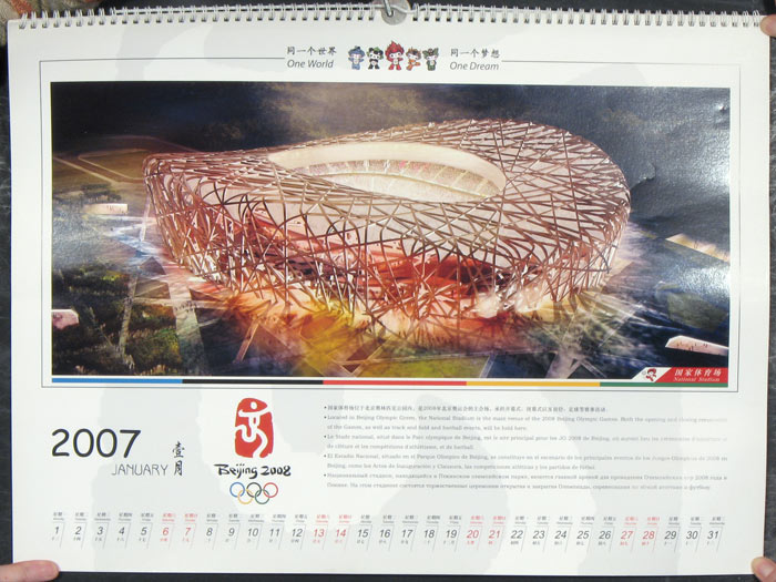 One World One Dream - Beijing Olympic Venues. CHINA - BEIJING SUMMER OLYMPICS.