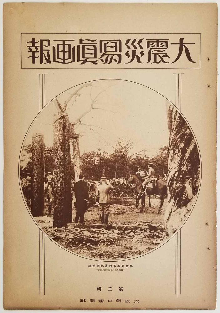 Japanese newspaper special edition coverage of the Kanto Earthquake 1923. JAPAN - TOKYO - KANTO EARTHQUAKE.