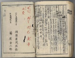 Taisei wakan nendaiki. 大成和漢年代記. [Calendar Book in Meiji era]