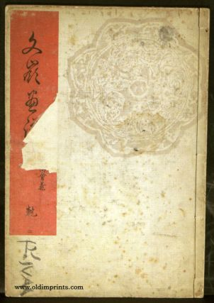 Bunrei Gafu 文嶺畫譜. (Bunrei's Painting Manual).