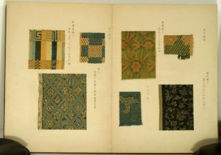Chōyō kaku Kanshō. ( Japanese book of fabric designs). JAPAN - FABRIC DESIGN