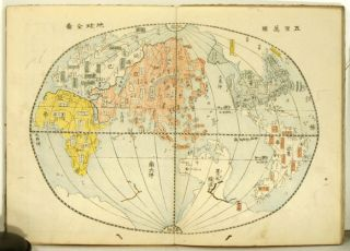 Dai Nihon Yochi Benran. 大日本輿地便覽. JAPAN - ATLAS / WORLD MAP / CALIFORNIA AS AN...