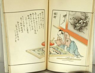 Saiga Shokunin Burui. 彩画職人部類 [Occupations of Workmen]. JAPAN - OCCUPATIONS