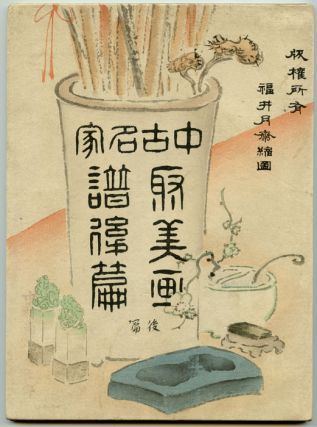 Chūko meika shūbi gafu. 中古名家聚美画譜 [Collections of pictures painted by famous...