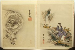 Chūko meika shūbi gafu. 中古名家聚美画譜 [Collections of pictures painted by famous artists].