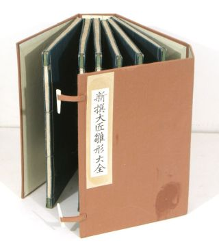 Shinsen taishō hinagata taizen. 新撰大匠雛形大全. (New Selections of The Complete Master Craftsman / A New Edition of complete Patterns for Master Craftsmen).