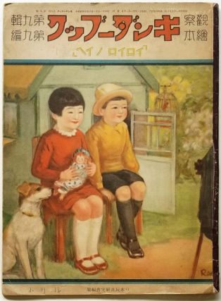 Kingu Bukku. [World War II era Japanese children's book with scenes of life in contemporary Japan]. JAPAN - CUSTOMS - CHILDREN'S BOOK.