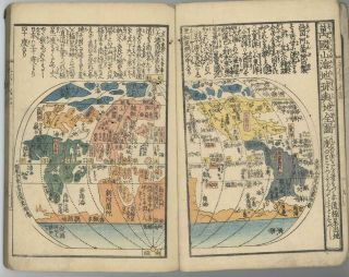 Eitai nendaiki taisei. 永代年代記大成]. Map of the World. Namisuke Hosokawa...