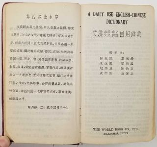 A Daily Use English-Chinese Dictionary. CHINESE - ENGLISH DICTIONARY